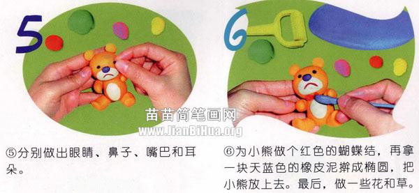 橡皮泥手工制作教程:小熊