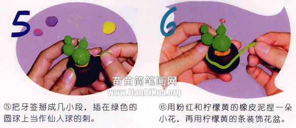 橡皮泥手工制作教程:仙人球